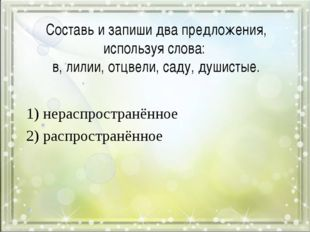 Составь и запиши два предложения, используя слова: в, лилии, отцвели, саду,