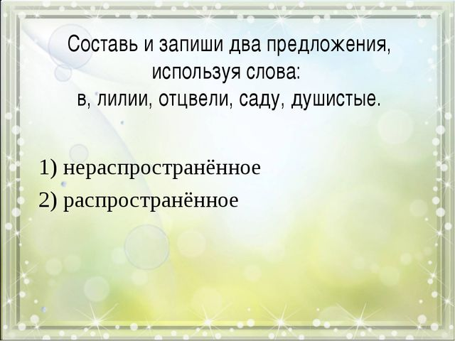 Составь и запиши два предложения, используя слова: в, лилии, отцвели, саду,...