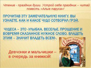 Чтение - праздник души. Устрой себе праздник – читай повесть «Алые паруса»!