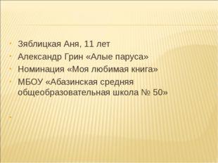 Зяблицкая Аня, 11 лет Александр Грин «Алые паруса» Номинация «Моя любимая кни
