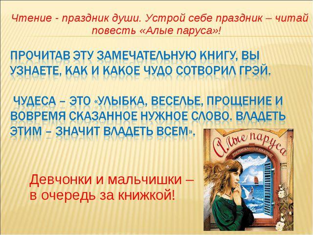 Чтение - праздник души. Устрой себе праздник – читай повесть «Алые паруса»!...