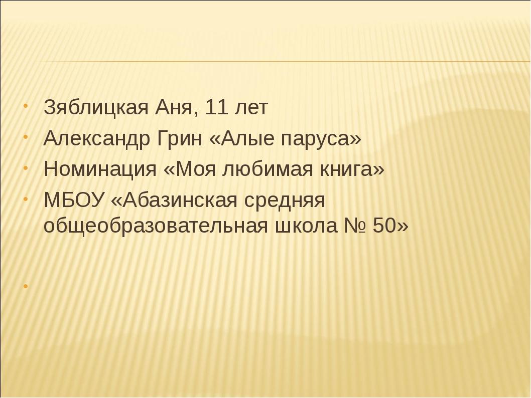 Зяблицкая Аня, 11 лет Александр Грин «Алые паруса» Номинация «Моя любимая кни...