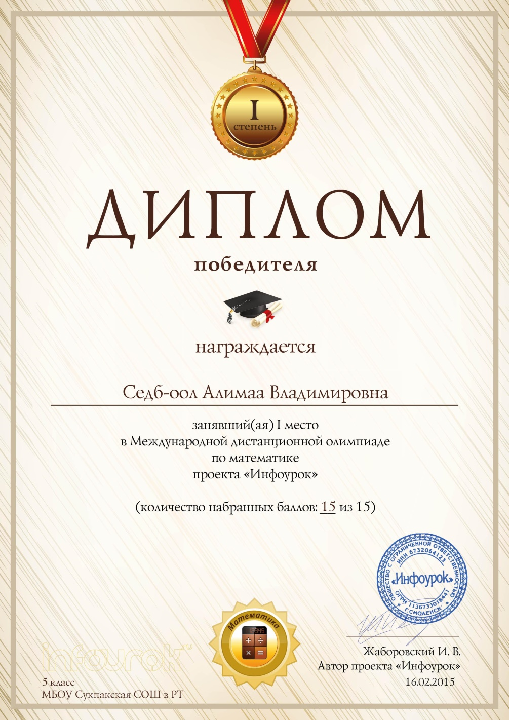 C:\Users\Снежана\Desktop\сертификаты инфоурок\олимпиада результат\format_A5_document_811658.jpg