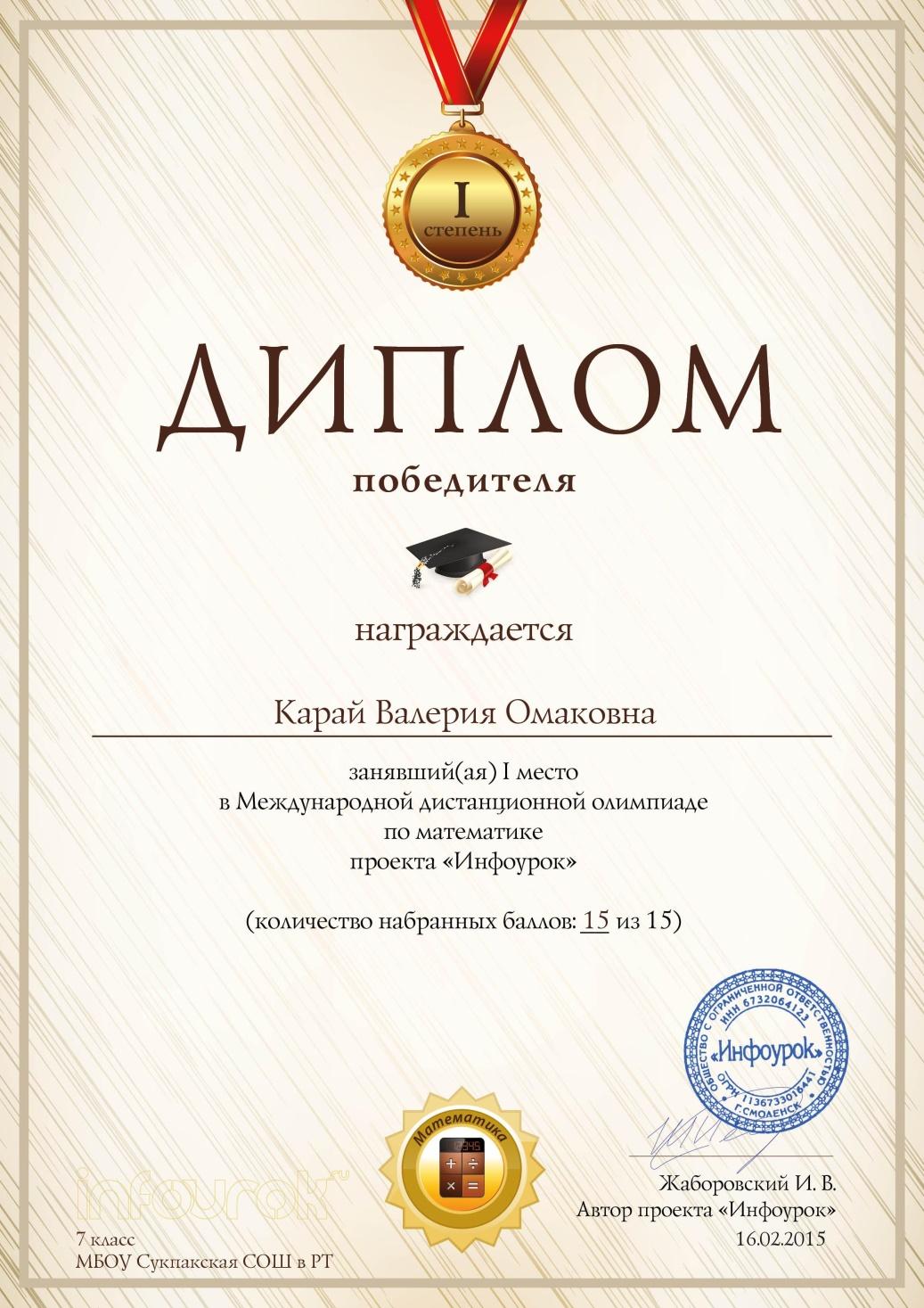 C:\Users\Снежана\Desktop\сертификаты инфоурок\олимпиада результат\format_A5_document_715120.jpg