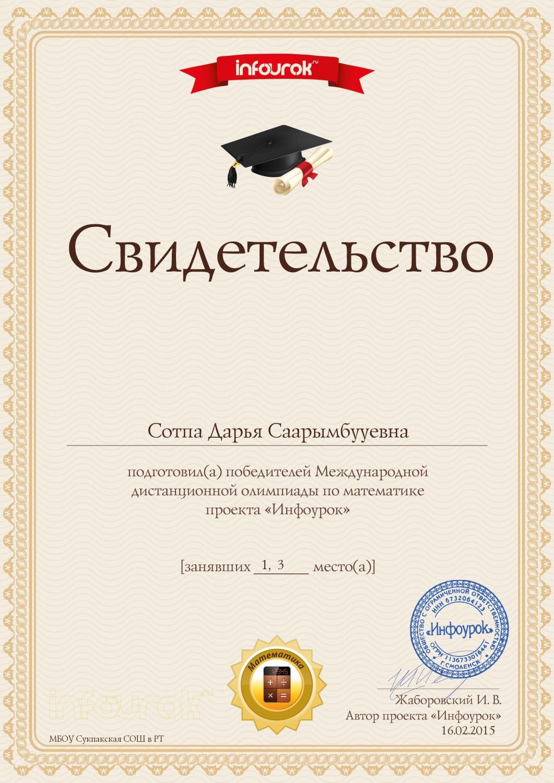 C:\Users\Снежана\Desktop\сертификаты инфоурок\олимпиада результат\format_A5_document_731101.jpg