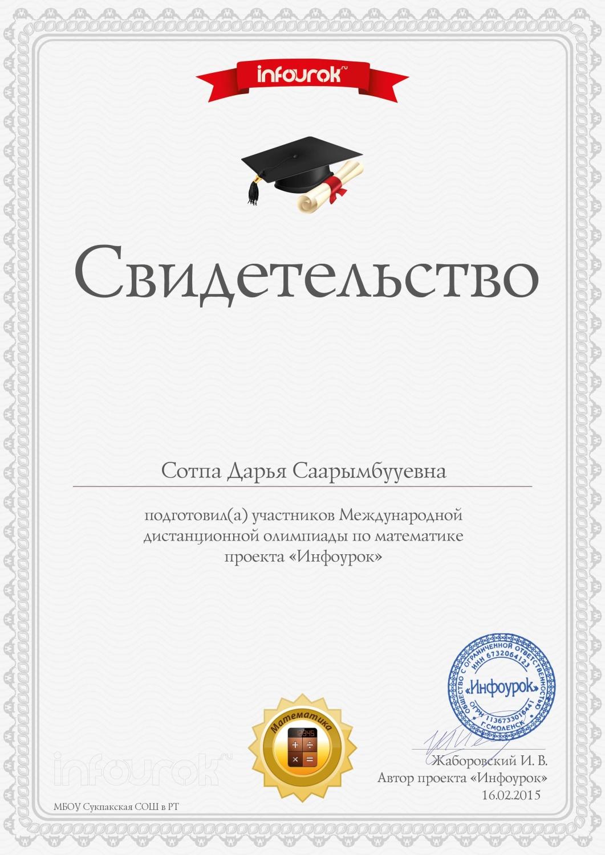 C:\Users\Снежана\Desktop\сертификаты инфоурок\олимпиада результат\format_A5_document_214737.jpg