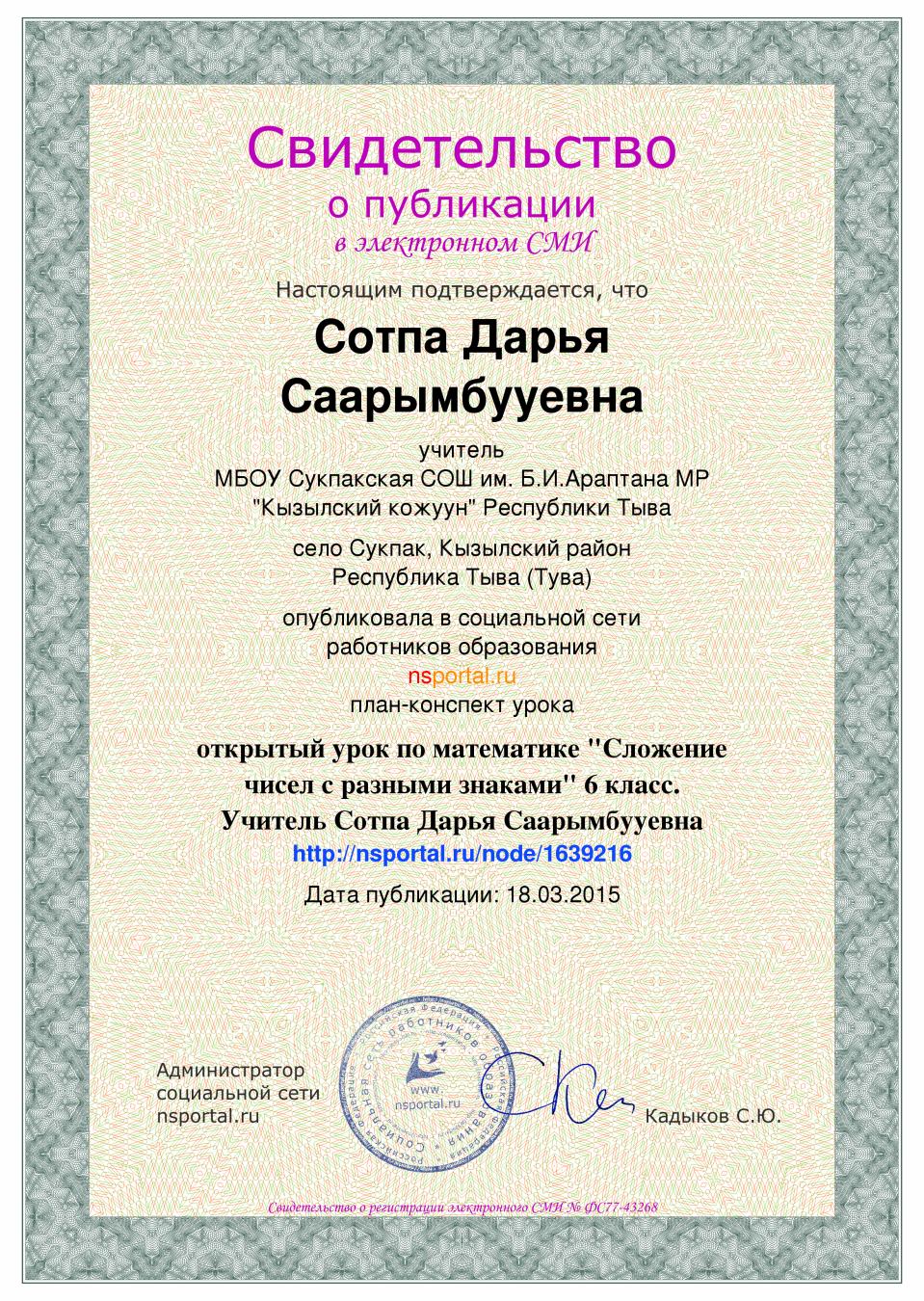 C:\Users\Снежана\Desktop\сертификаты инфоурок\сертификаты сайта\сертификат Сотпа4.png