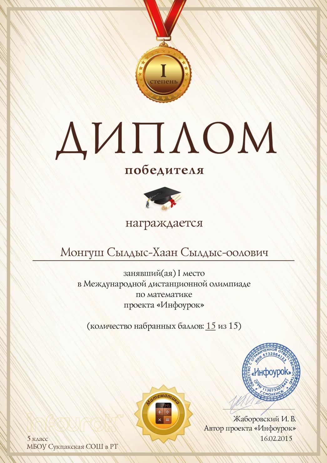 C:\Users\Снежана\Desktop\сертификаты инфоурок\олимпиада результат\format_A5_document_184944.jpg