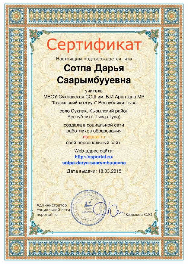 C:\Users\Снежана\Desktop\сертификаты инфоурок\сертификаты сайта\сертификат Сотпа1.png