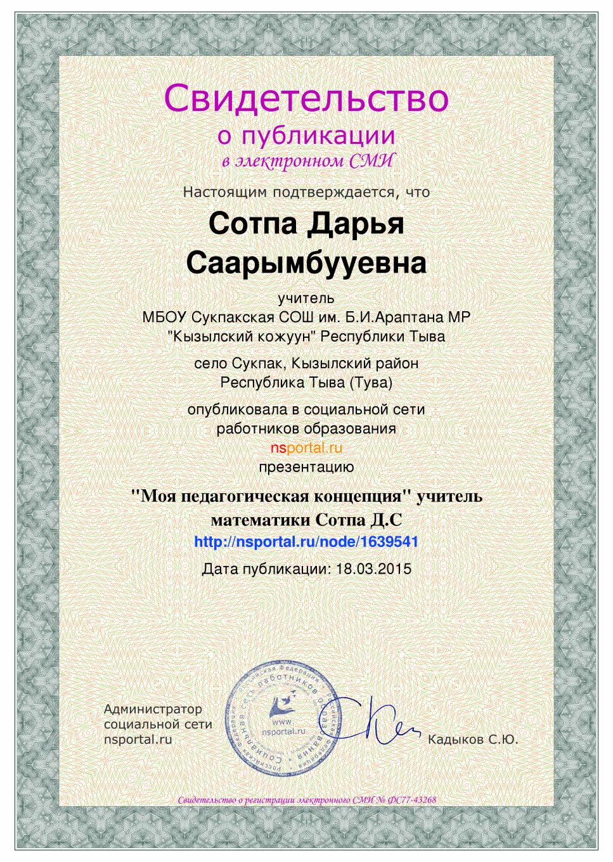 C:\Users\Снежана\Desktop\сертификаты инфоурок\сертификаты сайта\сертификат Сотпа3.png