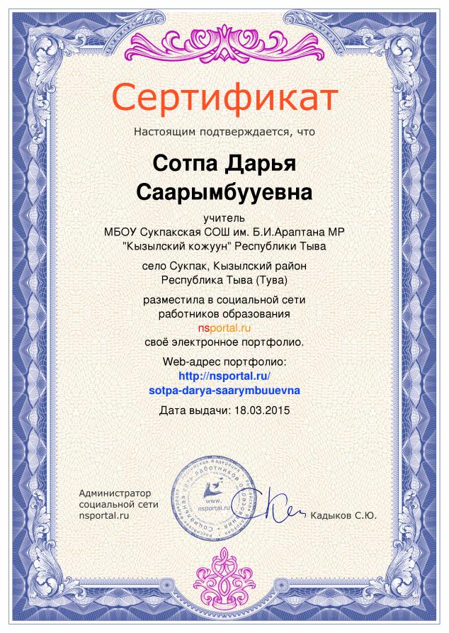 C:\Users\Снежана\Desktop\сертификаты инфоурок\сертификаты сайта\сертификат Сотпа2.png