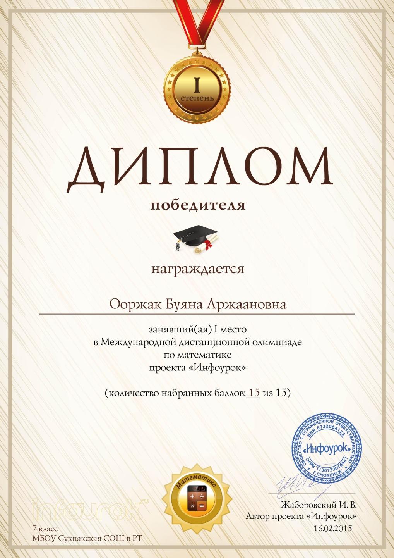 C:\Users\Снежана\Desktop\сертификаты инфоурок\олимпиада результат\format_A5_document_916524.jpg