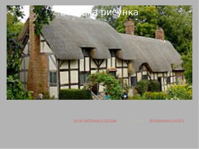 Anne Hathaway's Cottage, once the home of Shakespeare's wife's family.