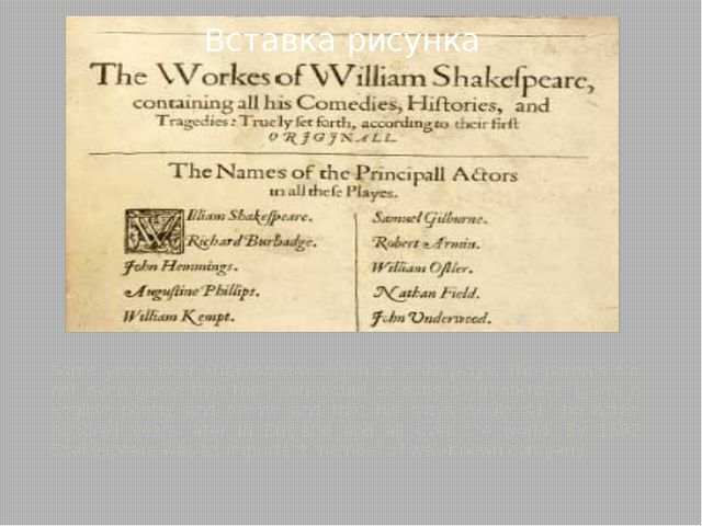 Some years later Shakespeare began to write plays. The parents did not even...