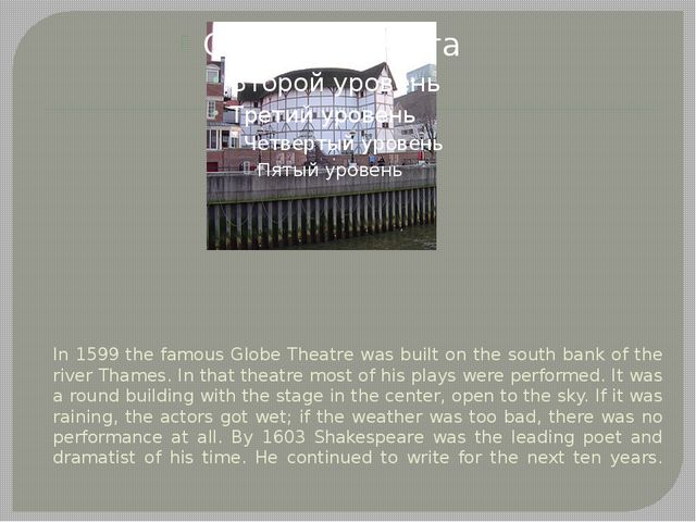In 1599 the famous Globe Theatre was built on the south bank of the river Tha...