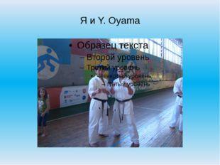 Я и Y. Oyama