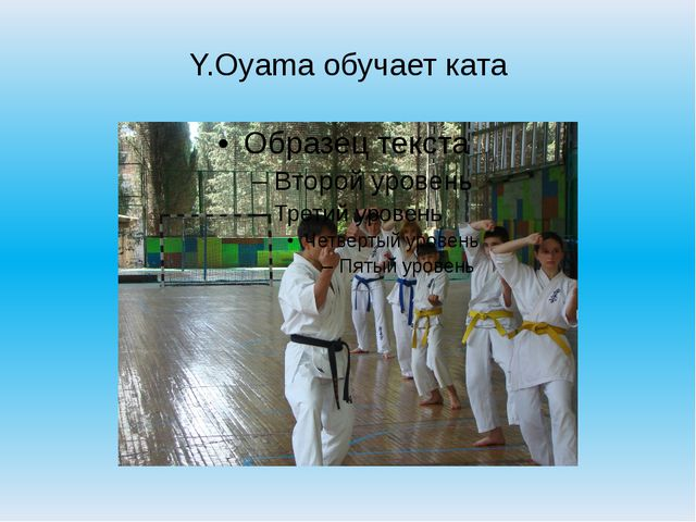 Y.Oyama обучает ката