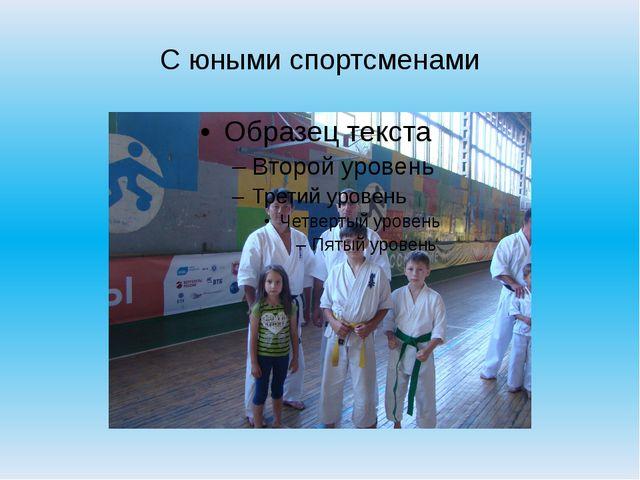 С юными спортсменами