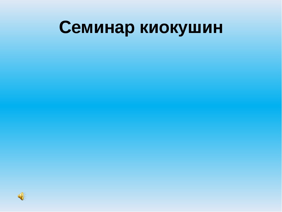 Семинар киокушин