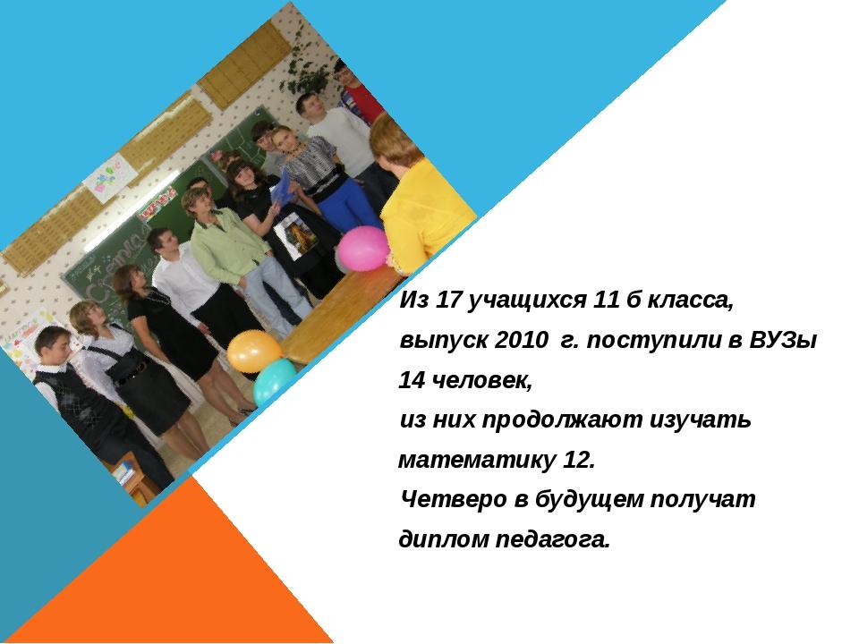 Из 17 учащихся 11 б класса, выпуск 2010 г. поступили в ВУЗы 14 человек, из ни...