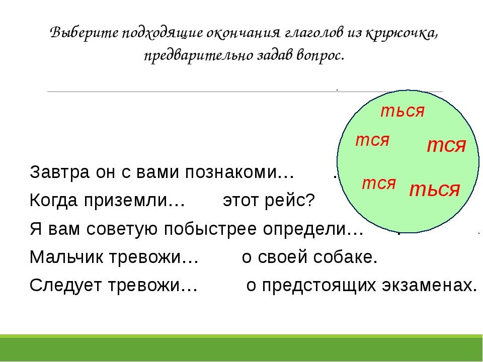 Выберите подходящие окончания глаголов из кружочка, предварительно задав воп...