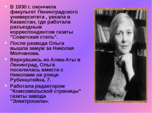 В 1930 г. окончила факультет Ленинградского университета , уехала в Казахстан