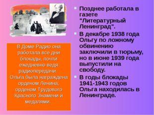"""Позднее работала в газете """"Литературный Ленинград"""". В декабре 1938 года Ольгу"""