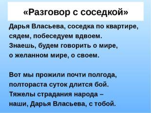 «Разговор с соседкой» Дарья Власьева, соседка по квартире, сядем, побеседуем