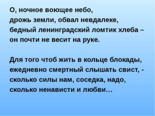 О, ночное воющее небо, дрожь земли, обвал невдалеке, бедный ленинградский лом