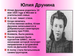 Юлия Друнина Юлия Друнина родилась 10 мая 1924 года в Москве в учительской се