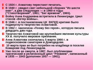 С 1924 г. Ахматову перестают печатать. В 1940 г. увидел свет небольшой сборни