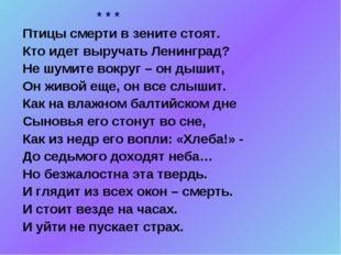 * * * Птицы смерти в зените стоят. Кто идет выручать Ленинград? Не шумите во