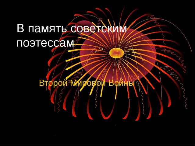В память советским поэтессам Второй Мировой Войны