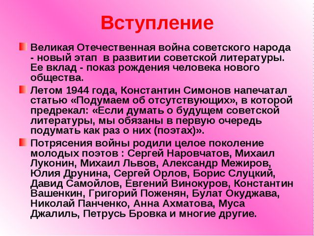 Вступление Великая Отечественная война советского народа - новый этап в разви...