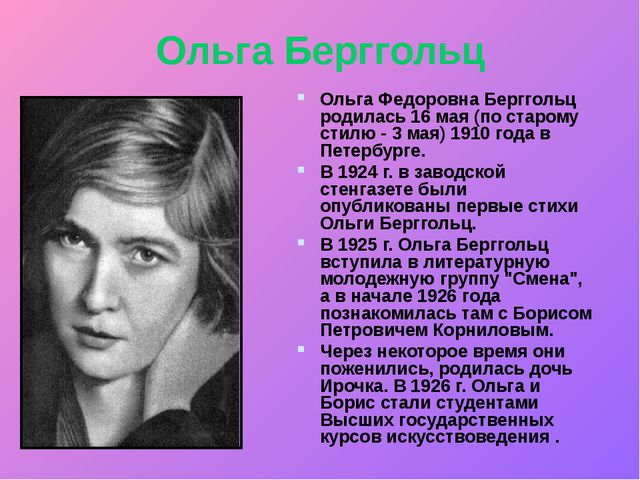 Ольга Берггольц Ольга Федоровна Берггольц родилась 16 мая (по старому стилю -...