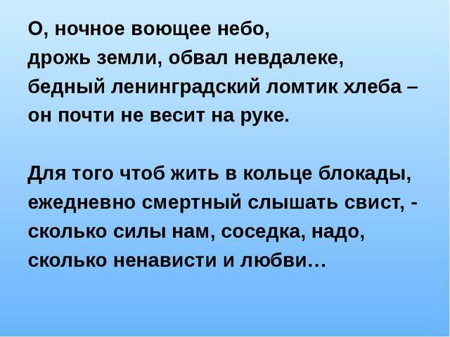О, ночное воющее небо, дрожь земли, обвал невдалеке, бедный ленинградский лом...