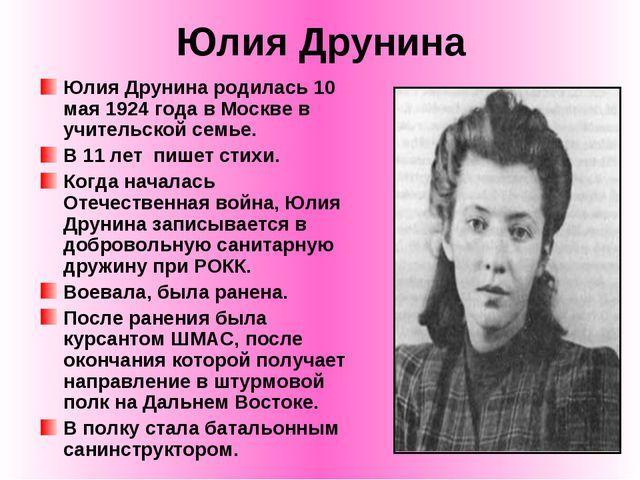 Юлия Друнина Юлия Друнина родилась 10 мая 1924 года в Москве в учительской се...