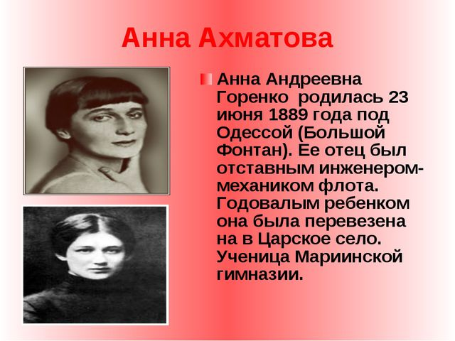 Анна Ахматова Анна Андреевна Горенко родилась 23 июня 1889 года под Одессой (...