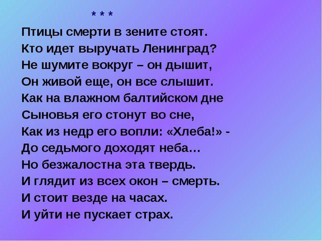 * * * Птицы смерти в зените стоят. Кто идет выручать Ленинград? Не шумите во...