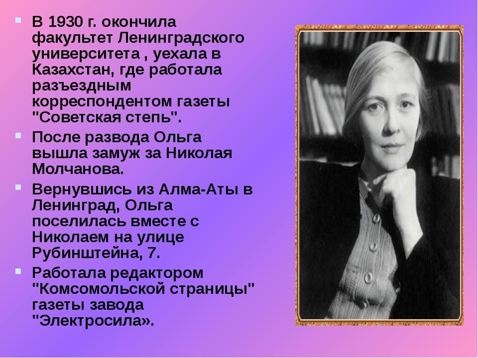 В 1930 г. окончила факультет Ленинградского университета , уехала в Казахстан...