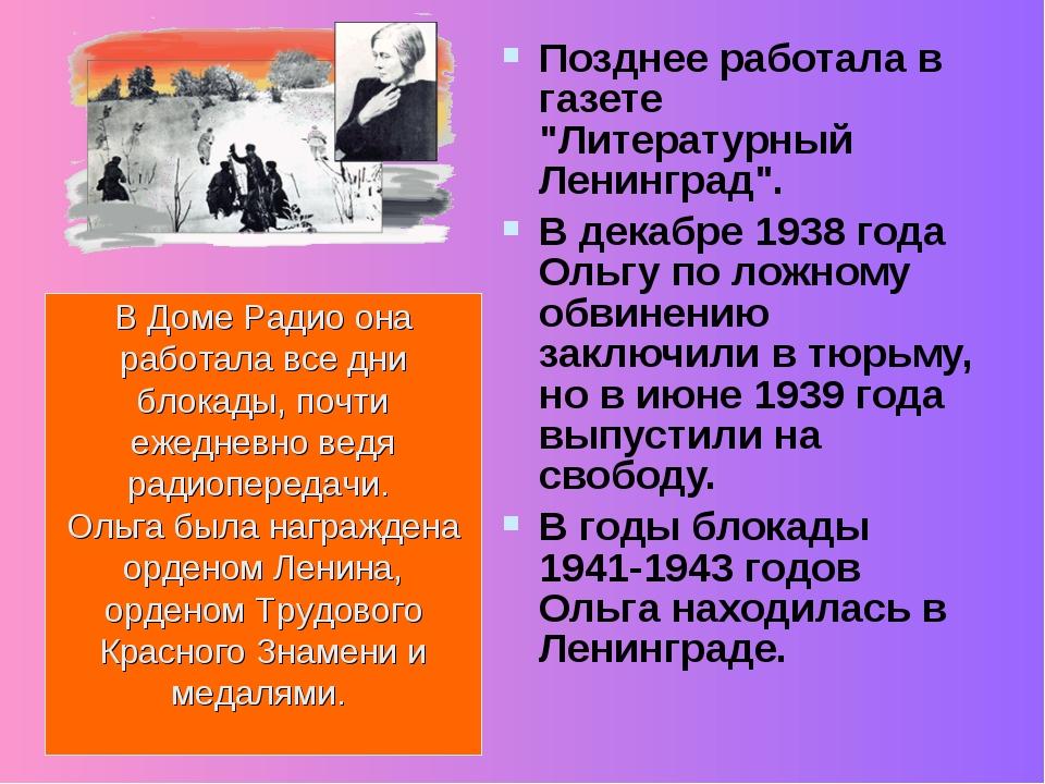 """Позднее работала в газете """"Литературный Ленинград"""". В декабре 1938 года Ольгу..."""