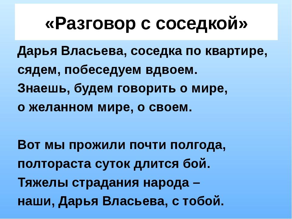 «Разговор с соседкой» Дарья Власьева, соседка по квартире, сядем, побеседуем...