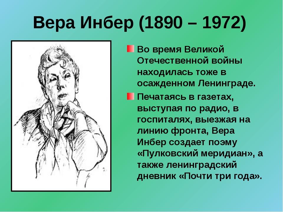 Вера Инбер (1890 – 1972) Во время Великой Отечественной войны находилась тоже...