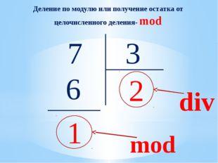Деление по модулю или получение остатка от целочисленного деления- mod 7 3 6