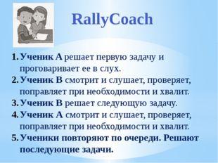 RallyCoach Ученик A решает первую задачу и проговаривает ее в слух. Ученик B