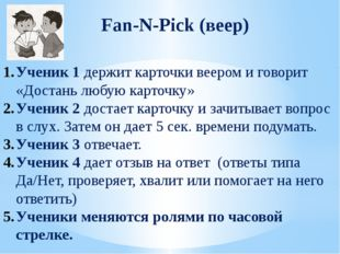 Fan-N-Pick (веер) Ученик 1 держит карточки веером и говорит «Достань любую ка