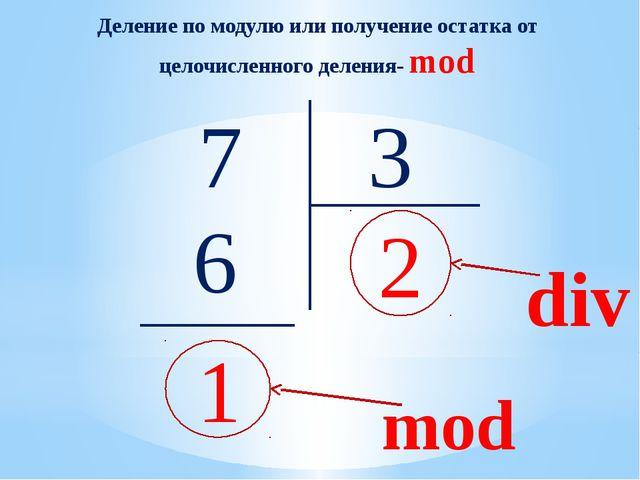 Деление по модулю или получение остатка от целочисленного деления- mod 7 3 6...