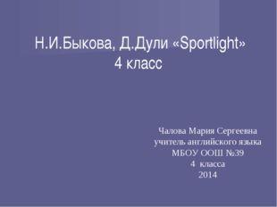 Н.И.Быкова, Д.Дули «Sportlight» 4 класс Чалова Мария Сергеевна учитель англи