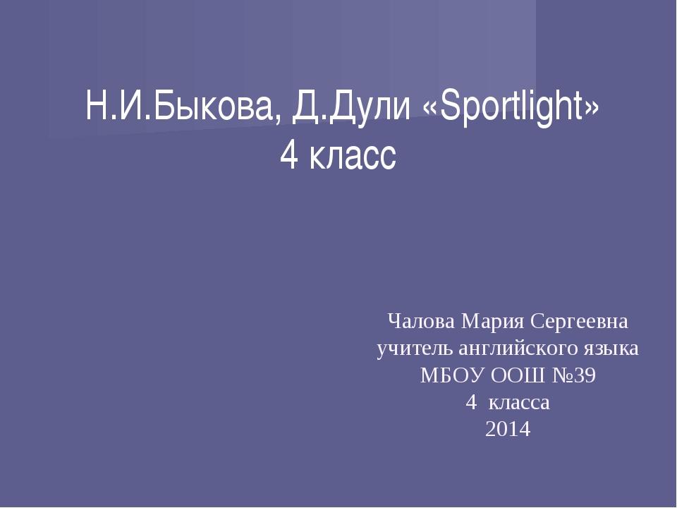 Н.И.Быкова, Д.Дули «Sportlight» 4 класс Чалова Мария Сергеевна учитель англи...