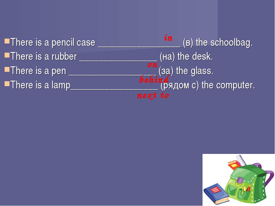 There is a pencil case _________________ (в) the schoolbag. There is a rubbe...